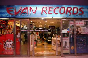 画像:EVAN RECORDS